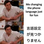 inyay/Me changing the phone language just for fun !